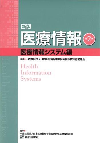 新版医療情報 医療情報システム編の詳細を見る