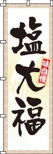 塩大福 のぼり旗 600×1800 専用ポール(白色)付 1セット