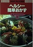 ヘルシー簡単おかず (NHKきょうの料理―新・ポケットシリーズ)