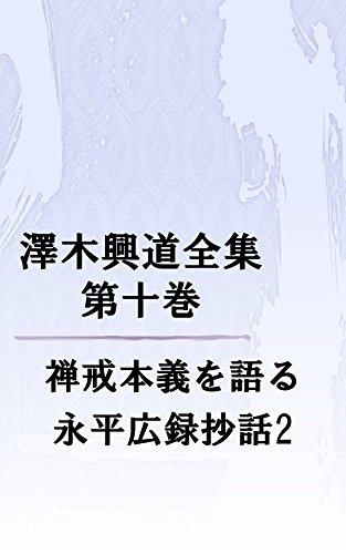 澤木興道全集 第10巻: 禅戒本義を語る・永平広録抄話2
