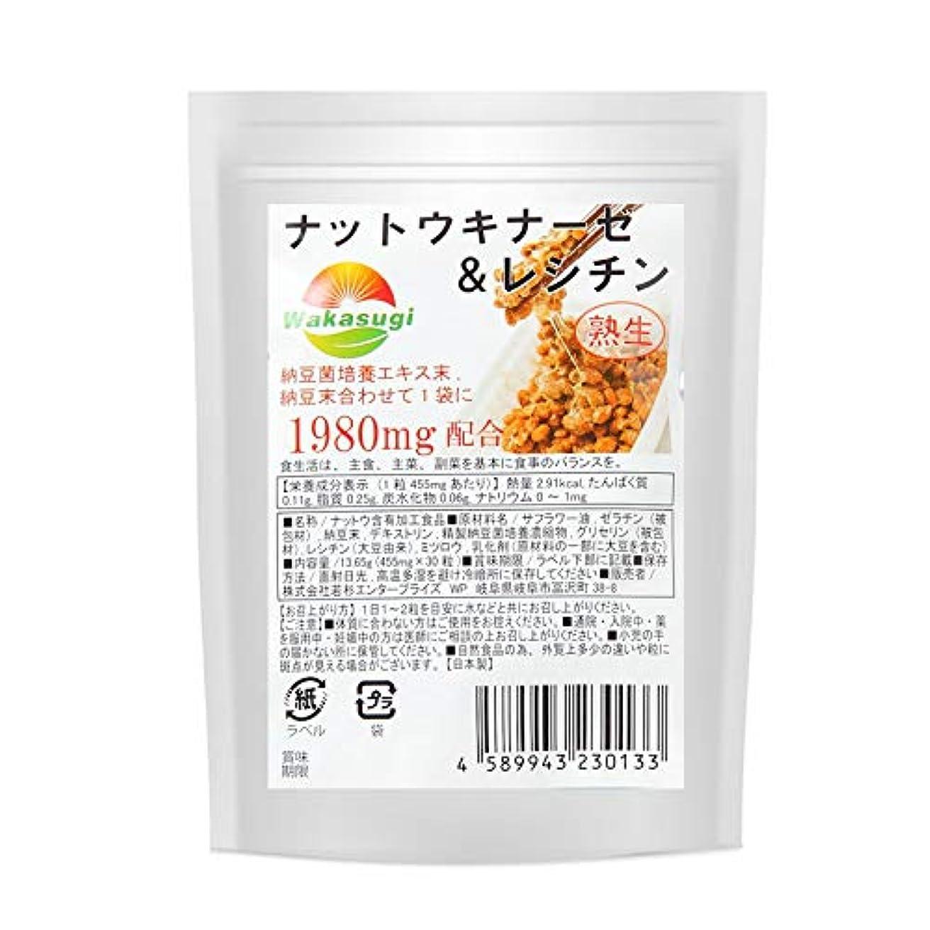 素晴らしき締め切り魚超熟 納豆サプリメント 30粒 生ナットウキナーゼ&レシチン ソフトカプセルタイプ