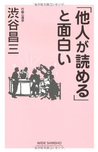 「他人が読める」と面白い (新講社ワイド新書)の詳細を見る