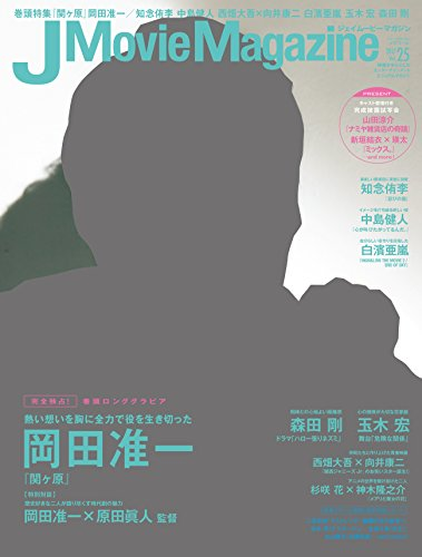 J Movie Magazine(ジェイムービーマガジン) Vol.25 (パーフェ・・・