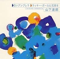 Shiroi Umbrella by Tatsuro Yamashita (2005-10-26)