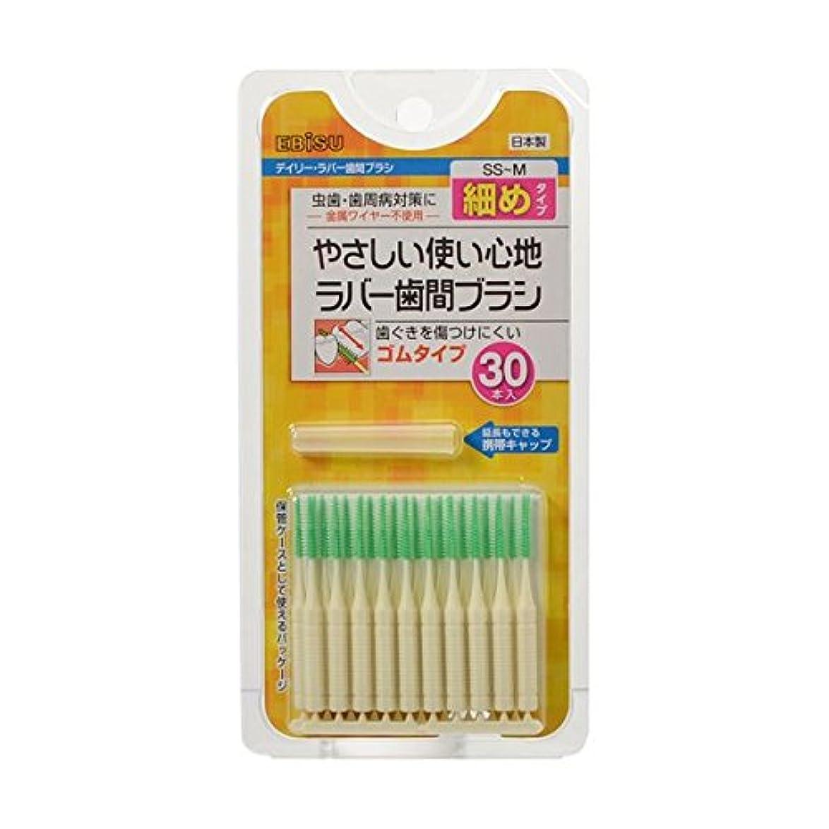 しなやかチェリーディレイ【エビス】デイリーラバー 歯間ブラシ SS~M 30本入 ×3個セット