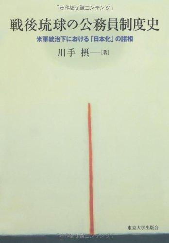 戦後琉球の公務員制度史: 米軍統治下における「日本化」の諸相