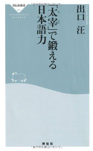 「太宰」で鍛える日本語力(祥伝社新書267)の詳細を見る
