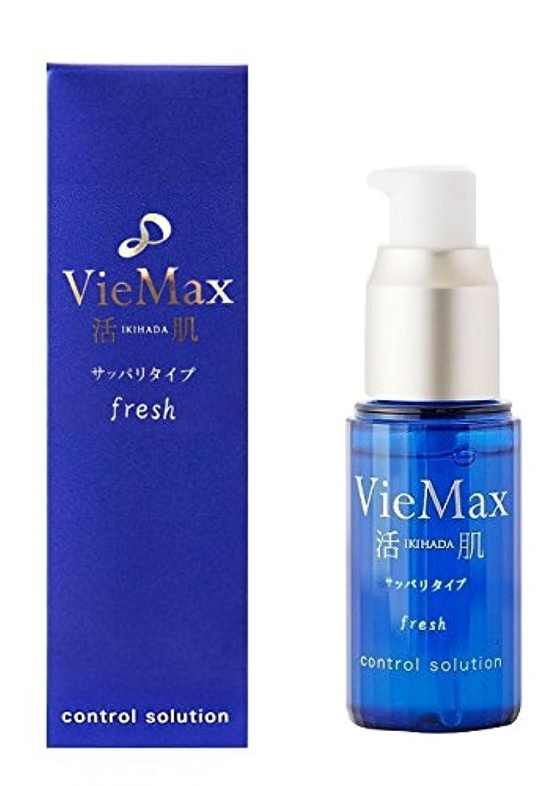 トレイル塊多様体ヴィーマックスコントロールソリューション(美容液)30ml fresh