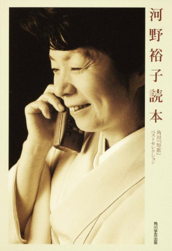 河野裕子読本  角川『短歌』ベストセレクションの詳細を見る
