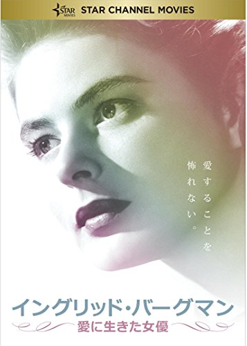 イングリッド・バーグマン~愛に生きた女優~ [DVD]