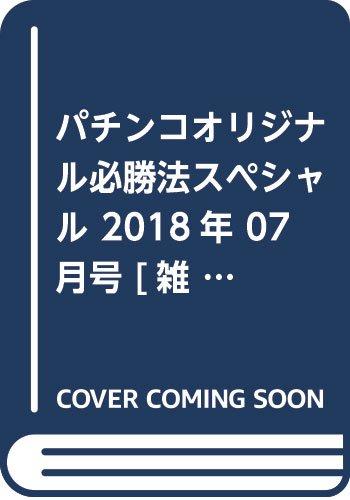 パチンコオリジナル必勝法スペシャル 2018年 07 月号 [雑誌]