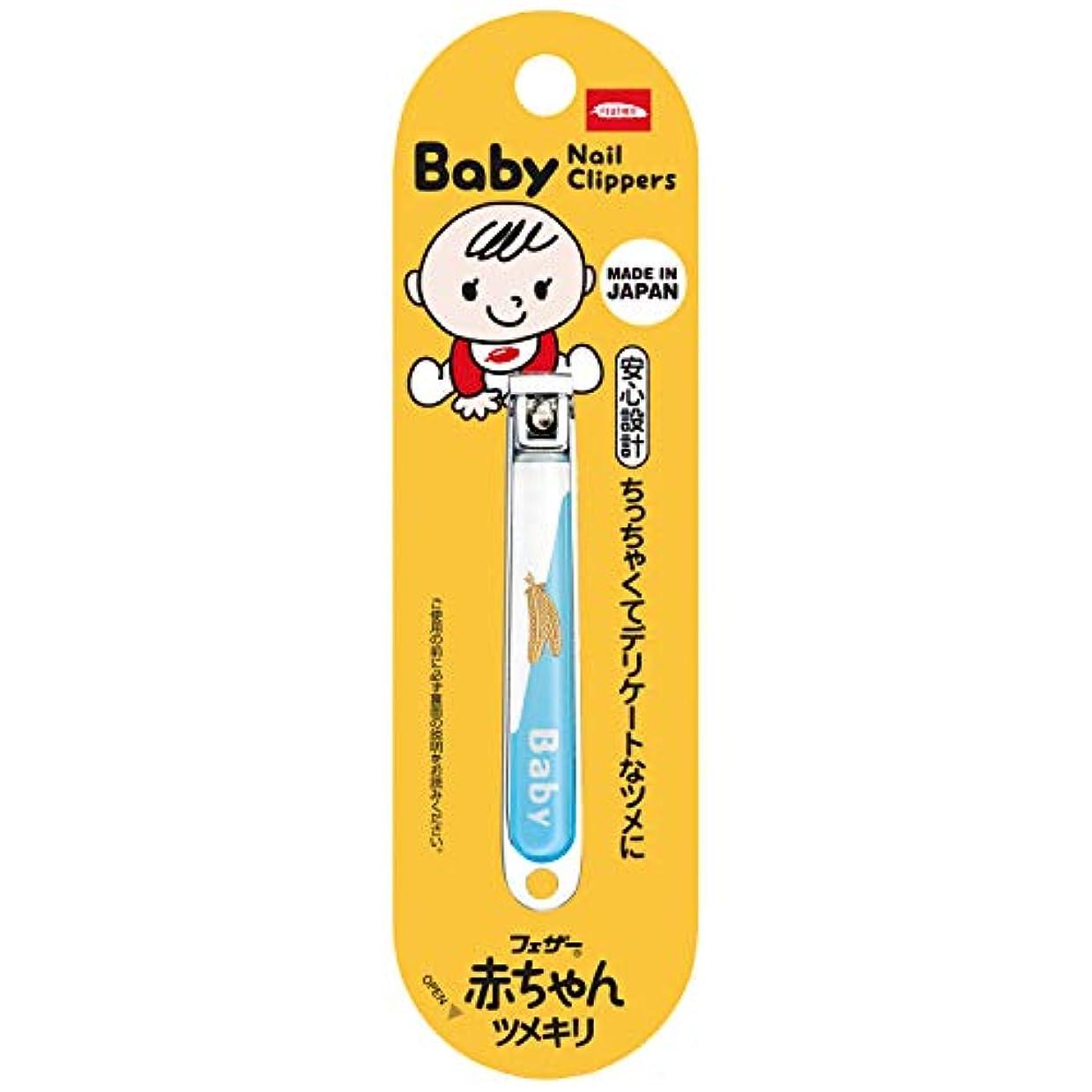 スローガン測るフラグラントフェザー安全剃刀 フェザー赤ちゃんツメキリ 1個 爪切り