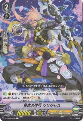 カードファイト!! ヴァンガード/V-EB04/033 星夜の強弓 ウリクセス C