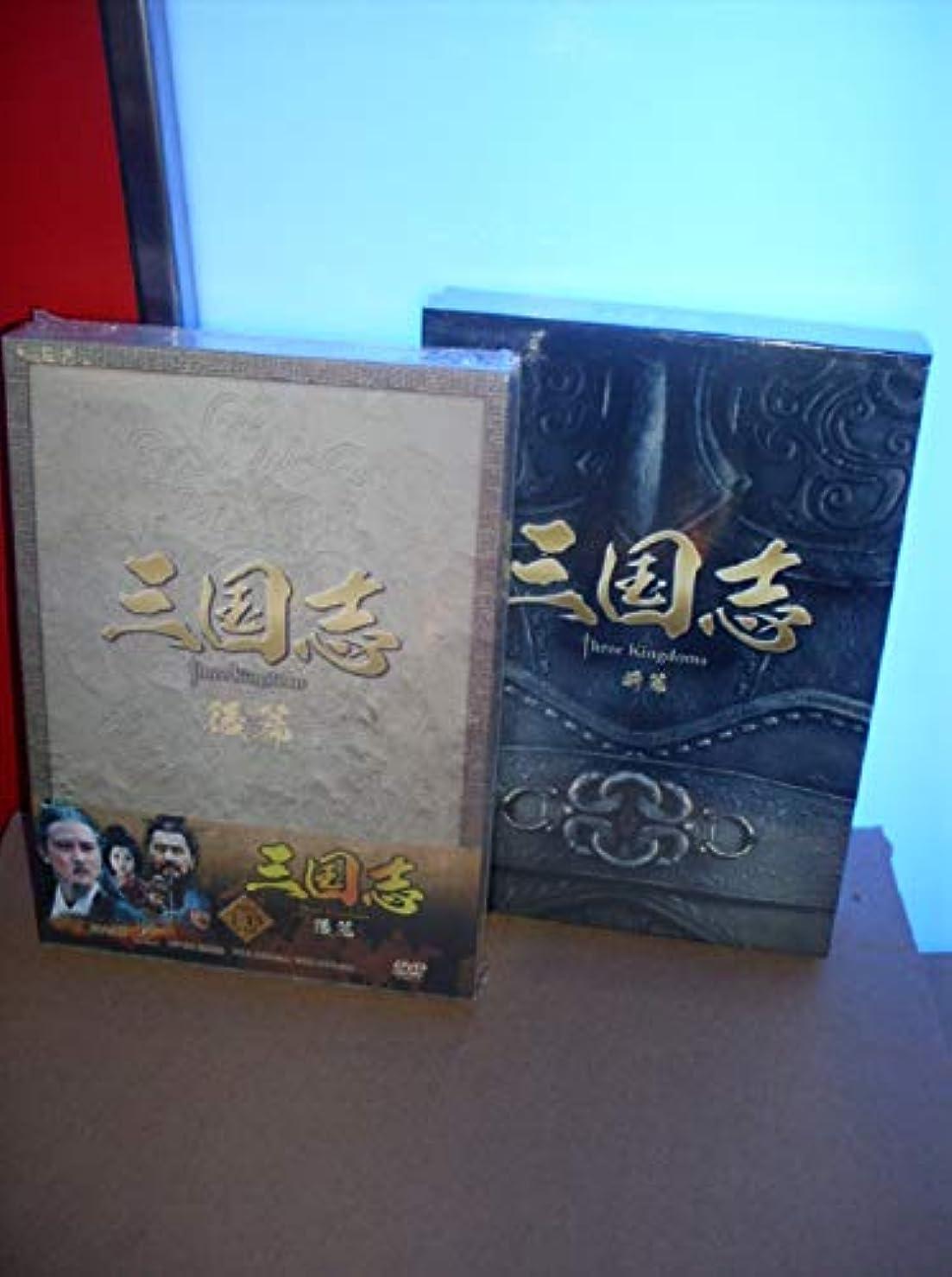 葉っぱ思いやりのある市場中国のTVドラマ 三国志 Three Kingdoms DVD- BOX1+2