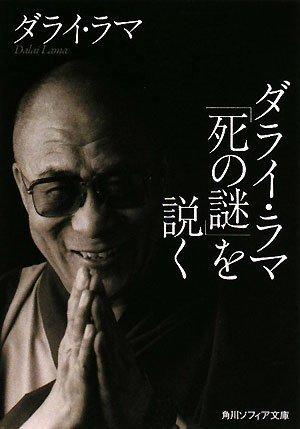 ダライ・ラマ「死の謎」を説く (角川ソフィア文庫)の詳細を見る