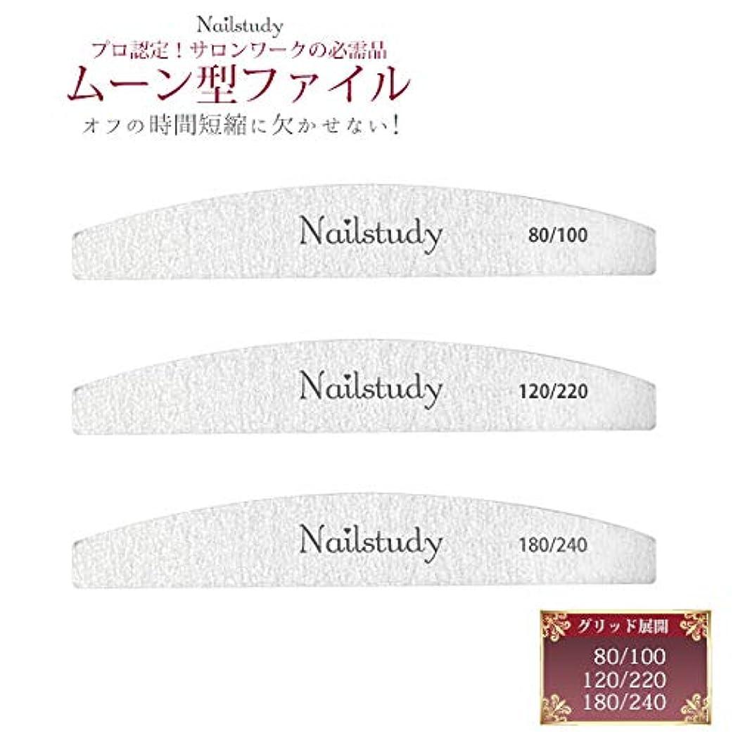 士気グリット単調なネイルファイル ムーン型 (180/240)