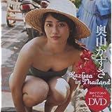 奥山かずさ 付録 DVD