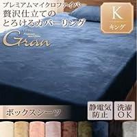 [単品]ボックスシーツ キング[gran]モカブラウン プレミアムマイクロファイバー贅沢仕立てのとろけるカバーリング グラン