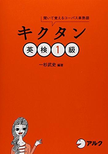 キクタン英検1級―聞いて覚えるコーパス単熟語 (CD・赤シート付) (キクタンシリーズ)