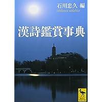 漢詩鑑賞事典 (講談社学術文庫)