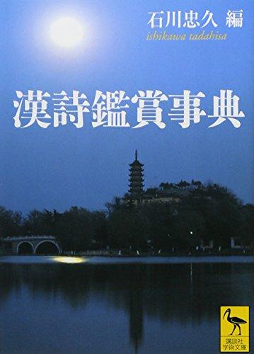 漢詩鑑賞事典 (講談社学術文庫)の詳細を見る