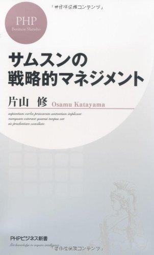 サムスンの戦略的マネジメント  / 片山 修