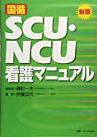 新版 国循SCU・NCU看護マニュアル