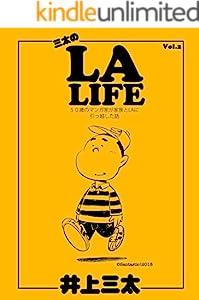三太のLA LIFE 2巻 表紙画像