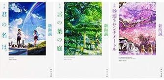 新海 誠『小説 君の名は。』『小説 言の葉の庭』『小説 秒速5センチメートル』角川文庫 3冊セット クリアファイル(カドフェス2019)3枚付