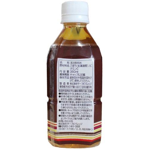 サーフ ごぼう茶 350ml×24本