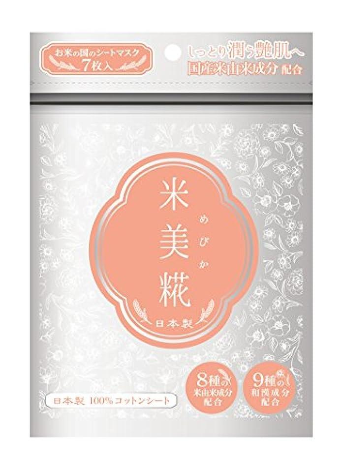 ウェイター酸化するヒューマニスティック米美糀 モイストシートマスク (7枚入)