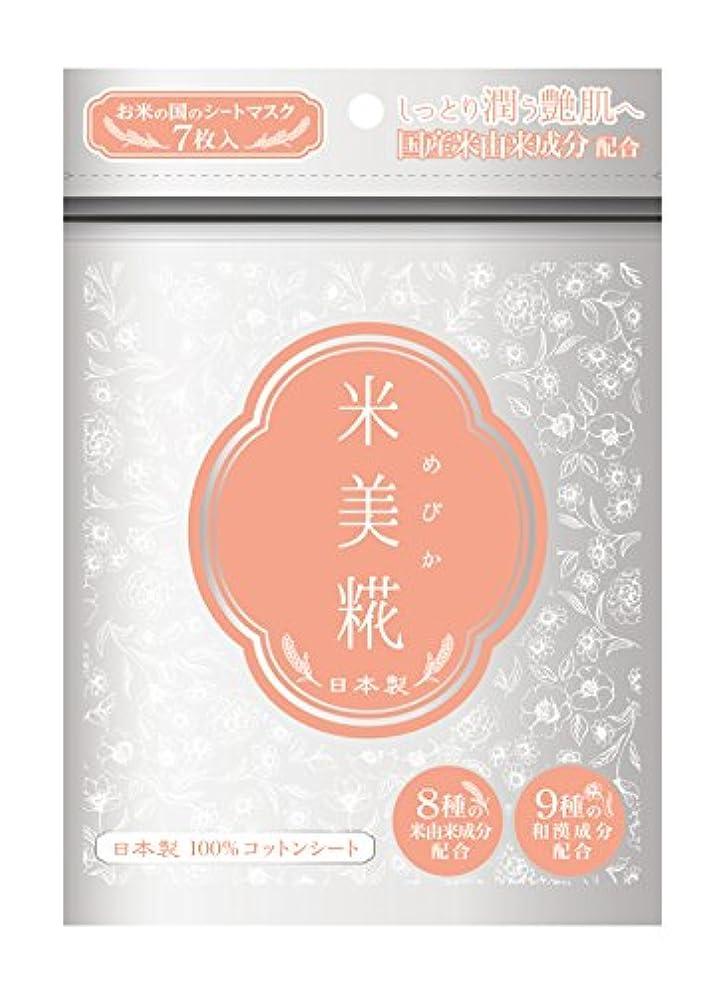 手荷物アイザック調整米美糀 モイストシートマスク (7枚入)