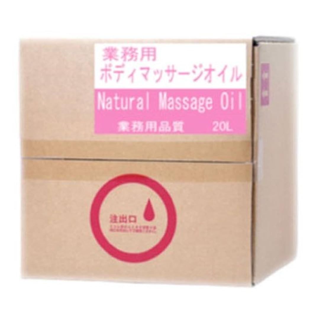 近代化白いハリケーン業務用 エステ ナチュラルマッサージオイル激安 無香料 20L