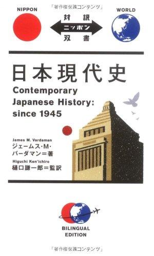 日本現代史 (対訳ニッポン双書)