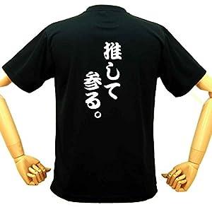 スポーツウェア おもしろメッセージ 推して参る。Tシャツ おもしろTシャツ 面白Tシャツ