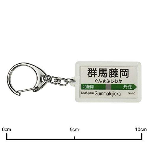 JR東日本 八高線 「群馬藤岡」 キーホルダー 電車グッズ