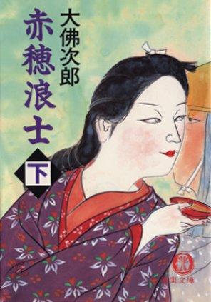 赤穂浪士〈下〉 (徳間文庫)