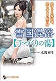 雪国混浴【子づくりの湯】: 若すぎる嫁の母、淫らすぎる嫁の姉 (フランス書院文庫)