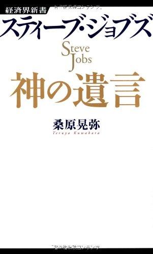 スティーブ・ジョブズ 神の遺言 (経済界新書)の詳細を見る