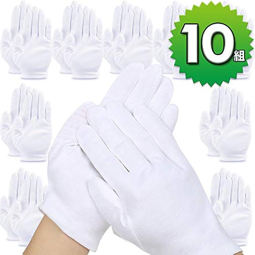 パイフレキシブル以内にTeenitor コットン手袋 綿手袋 インナーコットン手袋 白手袋 20枚入り 手荒れ 手袋 Sサイズ おやすみ 手袋 湿疹用 乾燥肌用 保湿用 家事用 礼装用 ガーデニング用