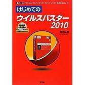 はじめてのウイルスバスター2010―「ウイルス」「スパイウェア」「フィッシング」を完全ブロック! (I・O BOOKS)