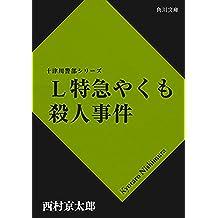 L特急やくも殺人事件 「十津川警部」シリーズ (角川文庫)