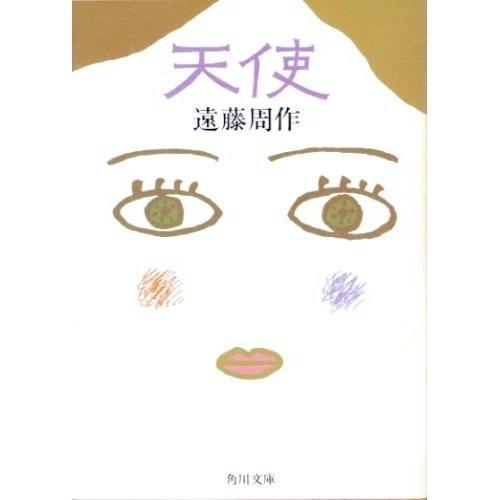 天使 (角川文庫 緑 245-20)の詳細を見る