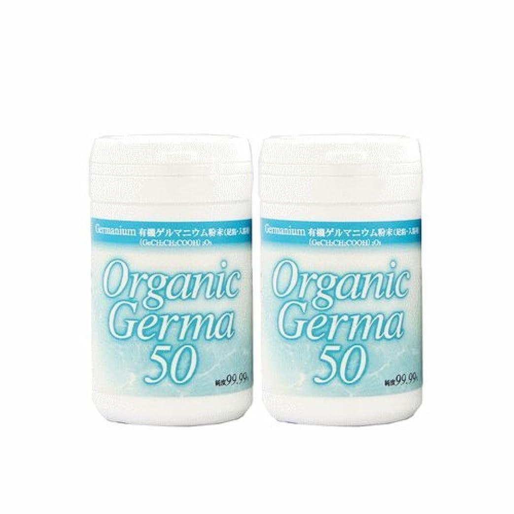 リラックスした低下注入【有機 ゲルマニウム 粉末 100g 『50g×2本セット』 (Ge-132) 99.99% 温浴用】 ゲルマ パウダー