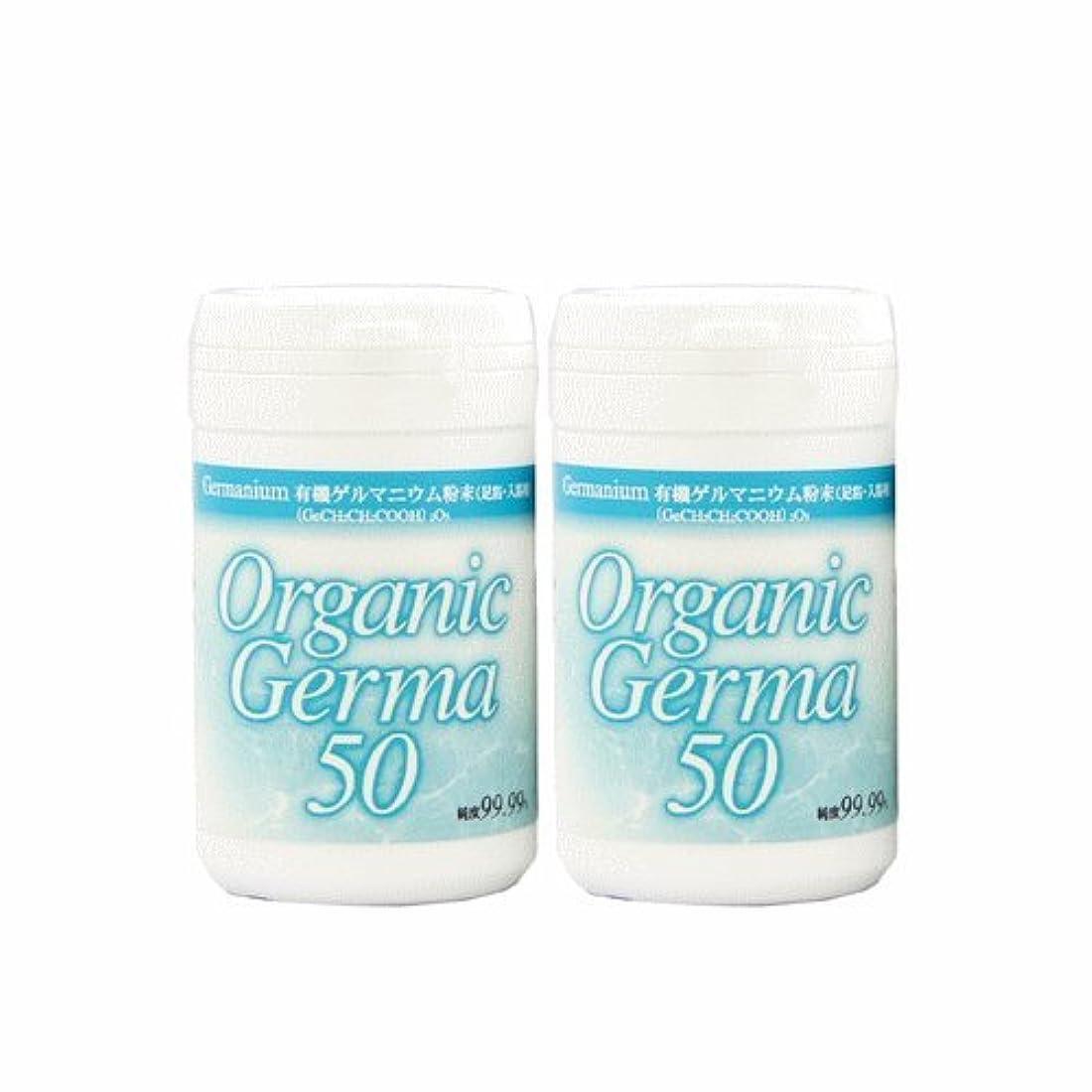 今後杭序文【有機 ゲルマニウム 粉末 100g 『50g×2本セット』 (Ge-132) 99.99% 温浴用】 ゲルマ パウダー