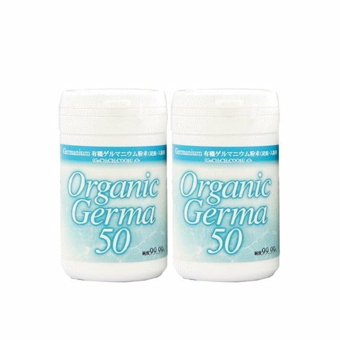 細胞南アメリカ生理【有機 ゲルマニウム 粉末 100g 『50g×2本セット』 (Ge-132) 99.99% 温浴用】 ゲルマ パウダー
