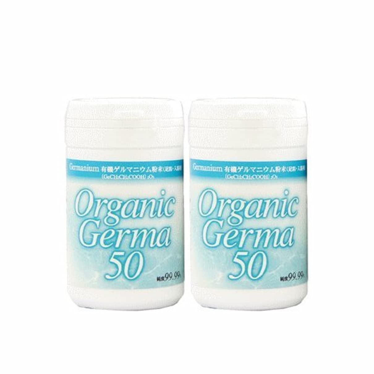犠牲バクテリア現在【有機 ゲルマニウム 粉末 100g 『50g×2本セット』 (Ge-132) 99.99% 温浴用】 ゲルマ パウダー