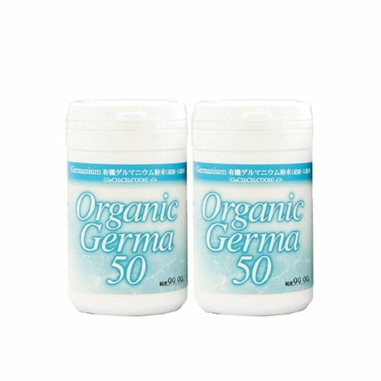パフ慢多様体【有機 ゲルマニウム 粉末 100g 『50g×2本セット』 (Ge-132) 99.99% 温浴用】 ゲルマ パウダー