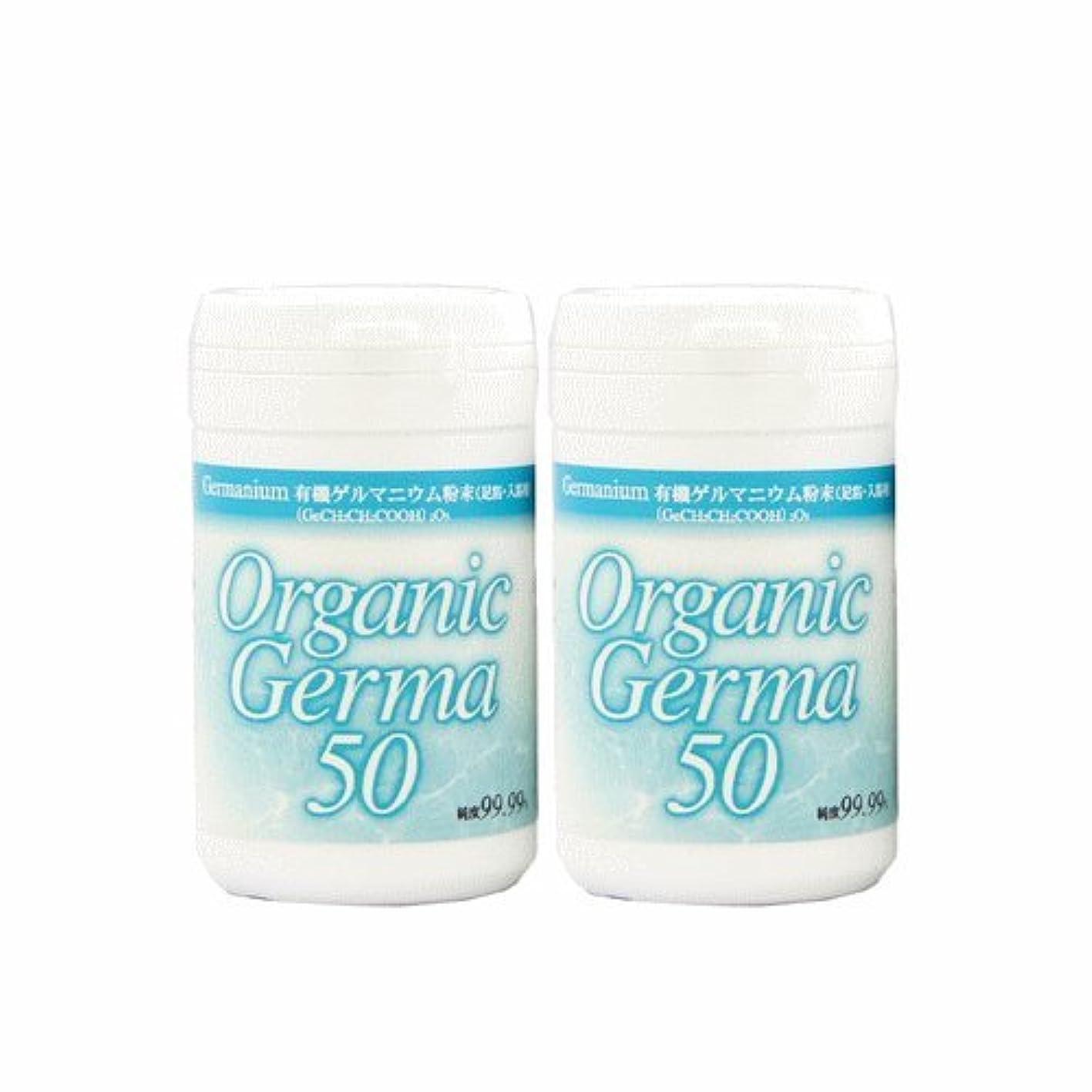【有機 ゲルマニウム 粉末 100g 『50g×2本セット』 (Ge-132) 99.99% 温浴用】 ゲルマ パウダー