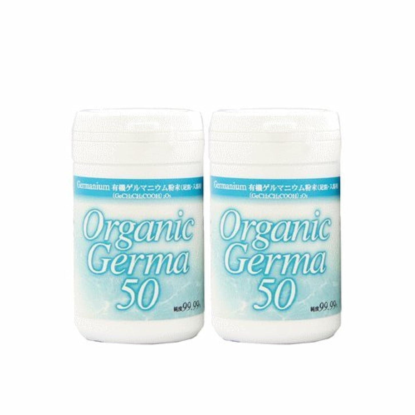 海嶺病的幾分【有機 ゲルマニウム 粉末 100g 『50g×2本セット』 (Ge-132) 99.99% 温浴用】 ゲルマ パウダー